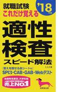 就職試験これだけ覚える適性検査スピード解法 SPI3・CAB・GAB・Webテスト '18年版
