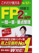 これだけ覚えるFP技能士2級AFP一問一答+要点整理 '16→'17年版