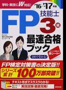 FP技能士3級最速合格ブック '16→'17年版