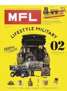 MFL LIFESTYLE MILITARY 02 ミリタリーでもっと楽しくなるインテリア&アウトドア。