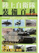 陸上自衛隊装備百科 2016−2018