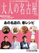 大人の名古屋vol.34 『特集 あの名店の、春レシピ』(MH MOOK)(MH MOOK)