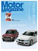 Motor Magazine 2016年5月号/No.730