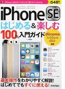 iPhone SEはじめる&楽しむ100%入門ガイド この1冊でiPhone SEがすぐにわかる!