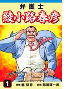 【1-5セット】弁護士綾小路春彦