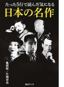 たった5行で読んだ気になる日本の名作
