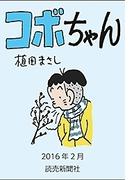 コボちゃん 2016年2月(読売ebooks)