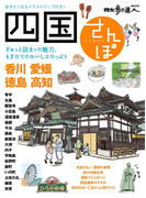 四国さんぽ(散歩の達人MOOK)
