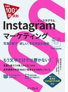 できる100の新法則 Instagramマーケティング(できる100の新法則シリーズ)