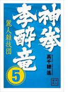 神拳 李酔竜5