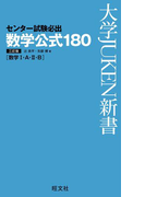 センター試験必出 数学公式180 三訂版