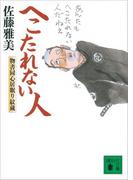 へこたれない人 物書同心居眠り紋蔵(十二)(講談社文庫)