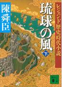 レジェンド歴史時代小説 琉球の風 下(講談社文庫)