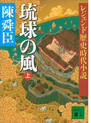 レジェンド歴史時代小説 琉球の風 上(講談社文庫)