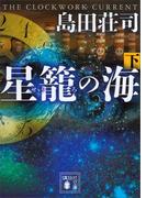 星籠の海(下)(講談社文庫)