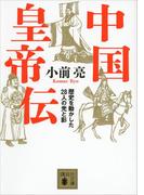 中国皇帝伝 歴史を動かした28人の光と影(講談社文庫)