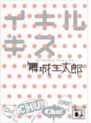 イキルキス(講談社文庫)