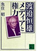 渡邉恒雄 メディアと権力(講談社文庫)
