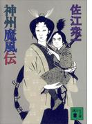 神州魔風伝(講談社文庫)
