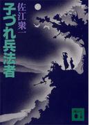 子づれ兵法者(講談社文庫)