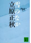 雪のなか(講談社文庫)