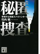 秘匿捜査 警視庁公安部スパイハンターの真実(講談社文庫)