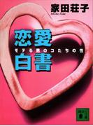 恋愛白書(講談社文庫)