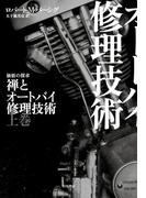 【全1-2セット】禅とオートバイ修理技術
