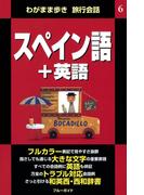 【6-10セット】わがまま歩き旅行会話(ブルーガイド)