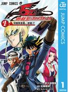 【全1-9セット】遊☆戯☆王5D's(ジャンプコミックスDIGITAL)