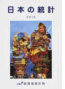 日本の統計 2016
