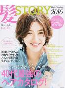 髪STORY Hair Catalog 40代最強のヘアカタログ! Vol.03(2016)