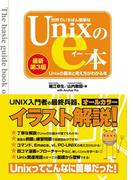 世界でいちばん簡単なUnixのe本[最新第3版] Unixの基本と考え方がわかる本