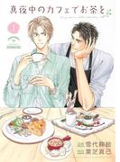 真夜中のカフェでお茶を(1)(ルチルコレクション)