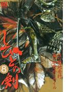 しびとの剣(8)(バーズコミックス)