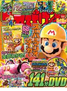 てれびげーむマガジン May 2016(エンターブレインムック)