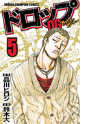 ドロップOG 5(少年チャンピオン・コミックス)