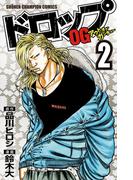 ドロップOG 2(少年チャンピオン・コミックス)