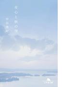 女心と秋の空(幻冬舎文庫)