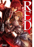 RED ―終末のアウトサイダー―(電撃文庫)