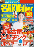 名駅Walker(ウォーカームック)
