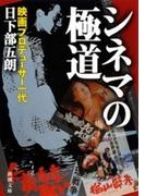 シネマの極道―映画プロデューサー一代―(新潮文庫)(新潮文庫)