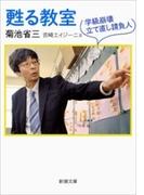 甦る教室―学級崩壊立て直し請負人―(新潮文庫)(新潮文庫)
