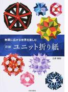 詳細ユニット折り紙 無限に広がる世界を楽しむ