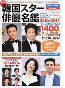 韓国スター俳優名鑑 保存版 2016−2017 最新データ1400人分を掲載
