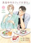【全1-12セット】真夜中のカフェでお茶を(ルチルコレクション)