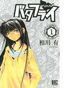 【全1-5セット】バタフライ(バーズコミックス)