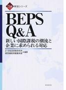 BEPS Q&A 新しい国際課税の潮流と企業に求められる対応