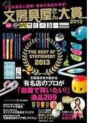 文房具屋さん大賞2013(扶桑社MOOK)