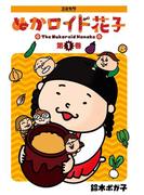 ぬかロイド花子 1(コミカワ)